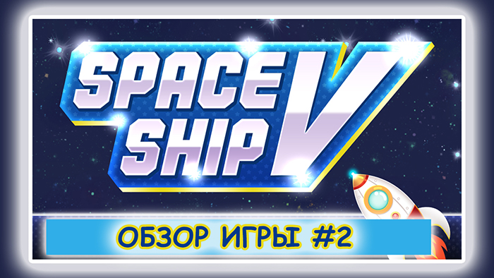 Игра для Android Space Ship5.