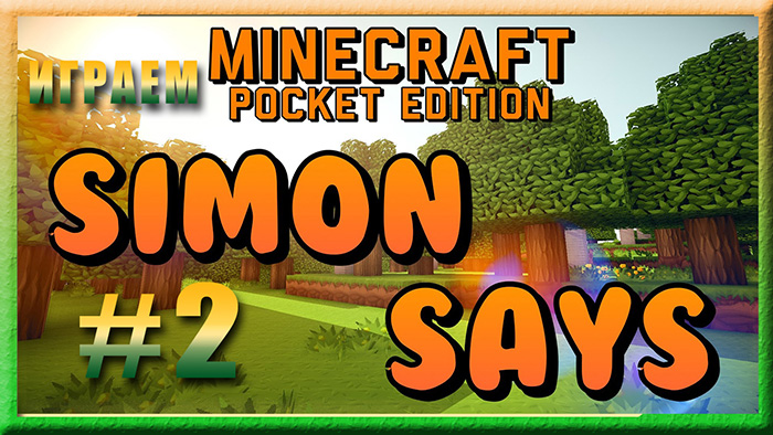 Играем в Minecraft Simon Says. Часть 2